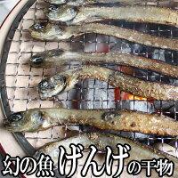 富山湾産げんげの干物(軽く炙って)