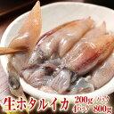 【送料無料】富山湾・滑川産 ホタルイカ 生 生食用 2020年新物 800g(200g×4パック)  ...
