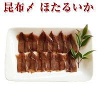富山名産ホタルイカのお刺身昆布締め10〜12尾(2〜3人前)