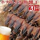 【クール便 まとめてお得 送料無料】ホタルイカ 魚醤漬け 18尾入り×20袋  珍味...