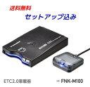 【全国送料無料&セットアップ込み】ETC2.0車載器【FNK-M100...