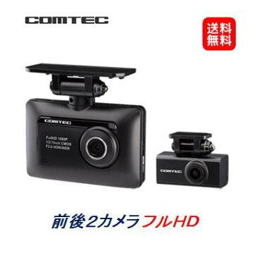 【全国送料無料】2カメラ ドライブレコーダー【ZDR-015】コムテック 前後フルHD200万画素 microSDカード(16GB)付属 COMTEC あおり運転対策に☆
