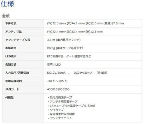 【送料無料】【セットアップ込み】ETC車載器音声案内タイプ【FNK-M09T】アンテナ分離型古野電気(株)代引手数料0円