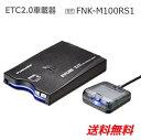 【全国送料無料&セットアップ込み♪】ETC2.0車載器 FNK-M100R...