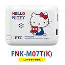 【全国送料無料】セットアップなし FNK-M07T(K) ハローキテ...