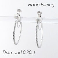 フープイヤリングラウンドシンプル華奢ダイヤモンドイヤリングダイヤイヤリングダイヤモンド0.30ctホワイトゴールドK18WG【送料無料】