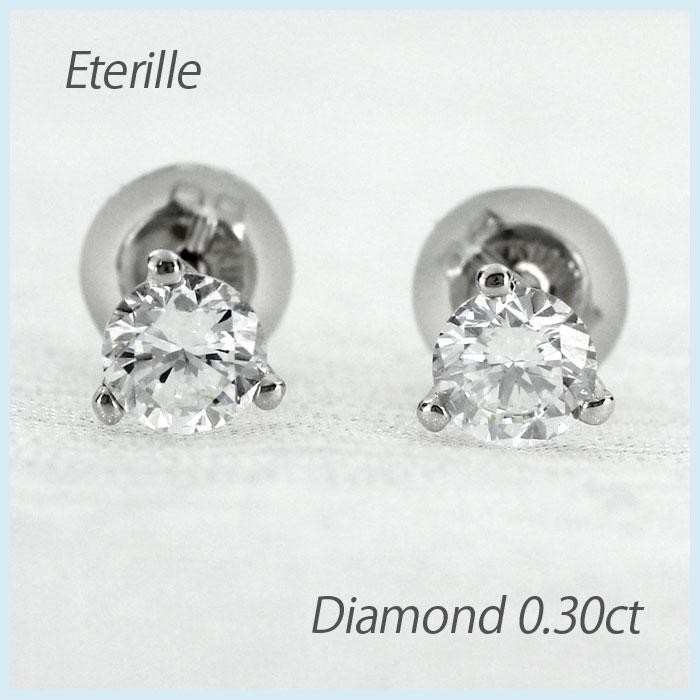 ダイヤモンド ピアス プラチナ レディース 一粒ダイヤ 0.3カラット スタッド シンプル プラチナ pt900