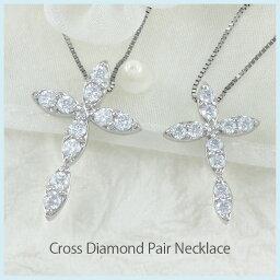 ペアネックレス ダイヤモンド クロス ペンダント レディース メンズ カップル 十字架 マーキス プラチナ pt900