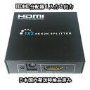 HDMI 分配器 1入力2出力 HDMIスプリッター