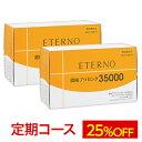 エクスプラセンタ(50ml*10本入)【エクスプラセンタ】