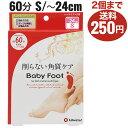 ベビーフット イージーパック60分 Sサイズ 角質ケア/babyfoot/かかとガサガサ/足のサイズ24cmまで 1