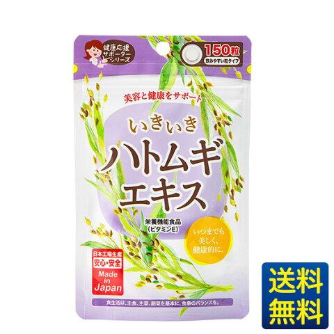 【いきいきハトムギエキス】150粒一ヶ月分/ジャパンギャルズ/なめらかで透明感ある美肌/栄養機能食品:ビタミンE/サプリメント