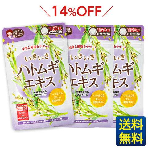【いきいきハトムギエキス】150粒×3ヶ月分/ジャパンギャルズ/なめらかで透明感ある美肌/栄養機能食品:ビタミンE/サプリメント