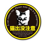 ステッカー【猫出没注意】パロディステッカー