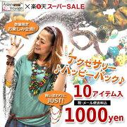 スーパー アクセサリー ハッピー アジアン エスニック ファッション ネックレス ペンダント ブレスレット シュシュ