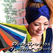 スパンデックス プレーンカラーヘアターバン アジアン エスニック ファッション アクセサリー シュシュ アジアンボヤージュ