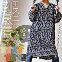 エスニック【メール便OK】カラーセレクト☆エスニック柄かっぽう着[4/...