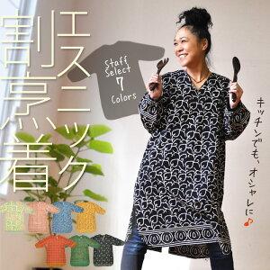 セレクト エスニック かっぽう アジアン ファッション エプロン スモック おしゃれ 上っ張り カラフル アソート AsianVoyage