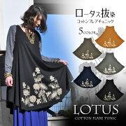 ロータス コットンフレアチュニック アジアン エスニック ファッション マタニティ ワンピース