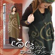 プリント ワンピース アジアン エスニック ファッション コットン スパイラル コクーン
