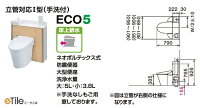 【LIXIL】(INAX)リフォレ床排水キャビネット仕様:標準I型(手洗付)便器仕様SグレードH5YDS-H1SX81X5