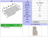 1200用組フタ(3枚)YFK-1380C(2)