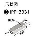 LIXIL(INAX)スタイルプラス エミリア333×100角垂れ付き段鼻(外床タイプ)(接着)IPF-3331/EM-11