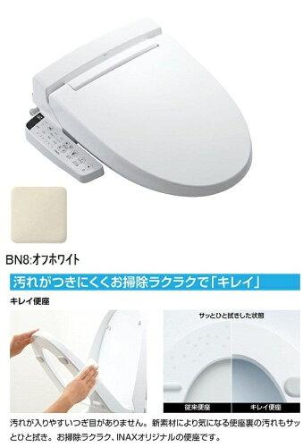 (INAX) シャワートイレ KBシリーズCW-KB21/BN8(オフホワイト)
