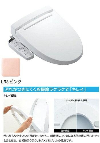 (INAX) シャワートイレ KBシリーズCW-KB21/LR8(ピンク)