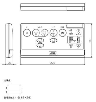 ウォシュレットGATCF781用リモコンTCH388R