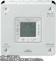 ネオレストA3CES9693Y型用リモコンTCM398