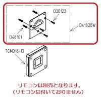 TOTOリモコンTCM318-13用ハンガ組品D41826W