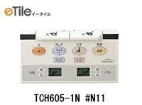 ウォシュレット一体形ZKシリーズCES9022E用リモコンTCH605-1N#N11