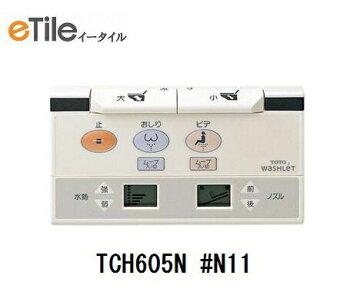 ウォシュレット一体形ZKシリーズCES9012E用リモコンTCH605N#N11