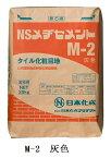 【日本化成】NSメジセメント M-2 25kg (灰色)