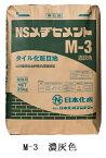 【日本化成】NSメジセメント M-3 25kg (濃灰色)