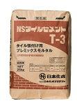 【日本化成】NSタイルセメント T-3 25kg