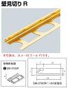 《代引不可商品》LIXIL(INAX)装飾見切り材(壁用) 壁見切り6R SM-2700R/S-6(シルバー)