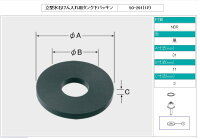 立形水石けん入れ用タンク下パッキン50-291(1P)