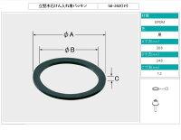 水石けん入れ用パッキン50-292(1P)