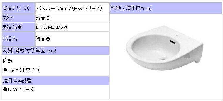 ユニットバス用洗面器L-130MBG/BW1(白)