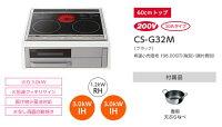 ダブルIHMシリーズ(60cmトップ)CS-G32M
