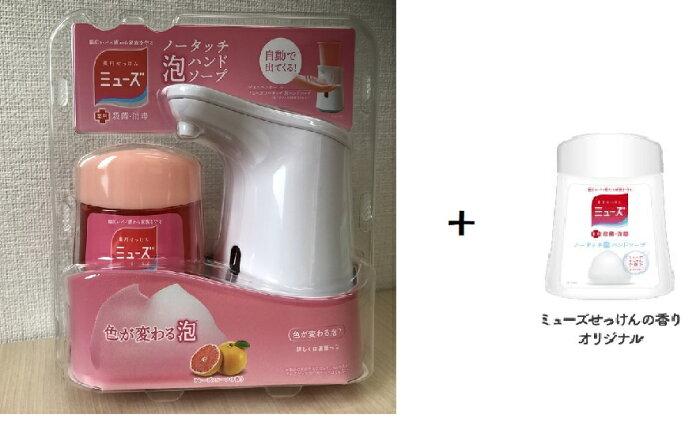 ミューズノータッチ泡ハンドソープ 本体 グレープフルーツの香り+ミューズノータッチ オリジナル せっけんの香り 詰替250mL 1個のセット