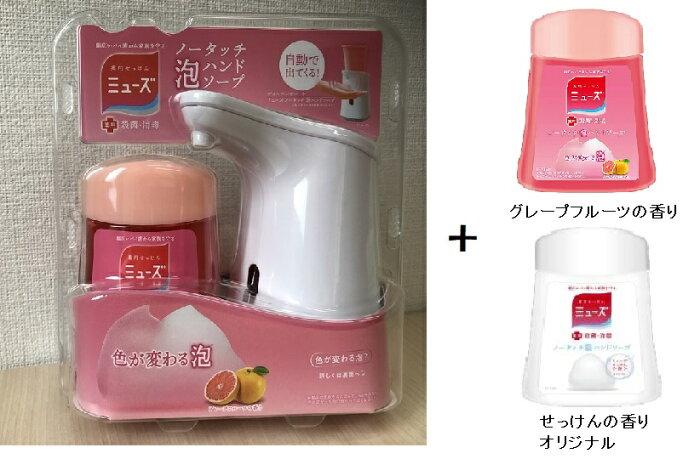 ミューズノータッチ泡ハンドソープ 本体 グレープフルーツの香り+オリジナル せっけんの香り 詰替250mL 、グレープフルーツの香り詰替250mL 各1個のセット
