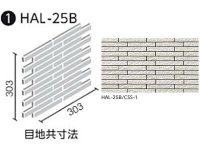 HALALLシリーズ セラヴィオ S(割肌面ボーダー)ボーダーネット張り (馬踏目地)HAL-25B/CSS-1