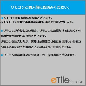 【TOTO】【ウォシュレットリモコン】TOTOTCF781用リモコンTCH388R