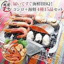 海鮮セット バーベキュー 4種15品 バーベキューコンロ 付( 洗うものがないんです )【冷凍】 海鮮セット bbq バーベキュー 海鮮 (約4人前) ほたて かき サーモン えび バーベキューグリル