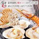 海鮮 バーベキューセット 2種40品 送料無料 福袋 赤エビ 20尾& ホタテ 20枚【冷...