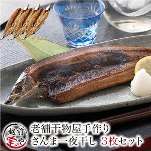 国産 さんま 干物セット 3尾入【冷凍】干物 1位  サンマ/秋刀魚/一夜干し