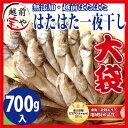 はたはた 干物 700g入【冷凍】4セット以上 送料無料 ハタハタ/鰰